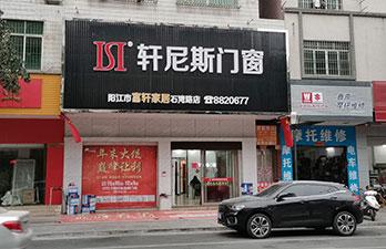 广东阳江店