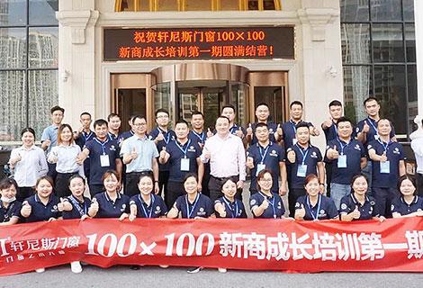 才智兼备,践行终端 鼎点娱乐《100X100》新商成长培训第一期二阶段完满成功!