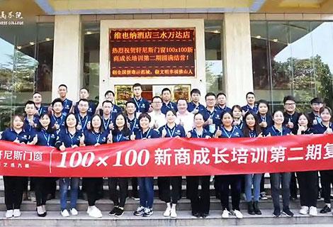 扬帆起航 征战蓝海 鼎点娱乐100×100新商成长培训第二期2阶段圆满结营!