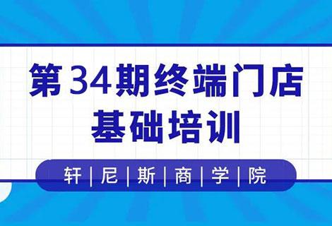 鼎点娱乐商学院 第34期基础训练营圆满结营!