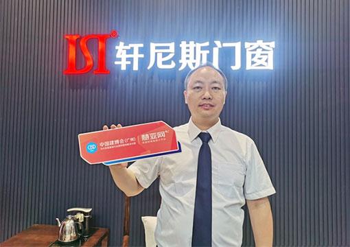 2021中国建博会|鼎点娱乐郭云义:聚焦服务垂直渠道管理、更全面地赋能终端