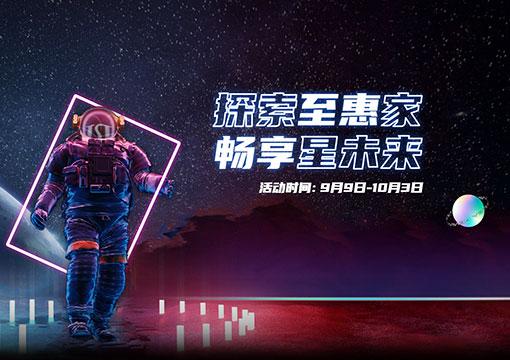 探索至惠家,畅享星未来|鼎点娱乐9月全国联动促销活动正式开始!